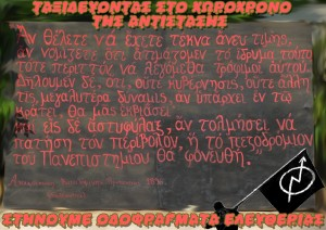 ΤΑΞΙΔΕΥΟΝΤΑΣ ΣΤΟ ΧΩΡΟΧΡΟΝΟ ΤΗΣ ΑΝΤΙΣΤΑΣΗΣ ΣΤΗΝΟΥΜΕ ΟΔΟΦΡΑΓΜΑΤΑ ΕΛΕΥΘΕΡΙΑΣ